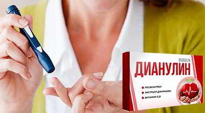 Лекарство Дианулин