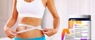 Таблетки RB Diet System для похудения.